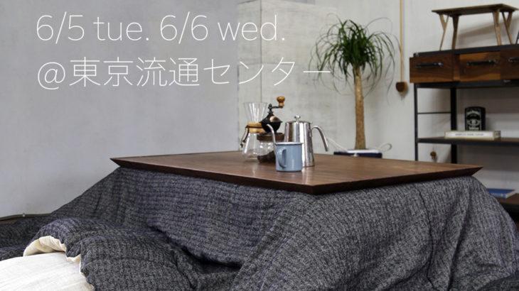 6月5日(火)~6月6日(水) コンフォテリア2018 出展のお知らせ
