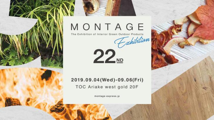 9月4日(水)~9月6日(金) MONTAGE 22nd 出展のおしらせ