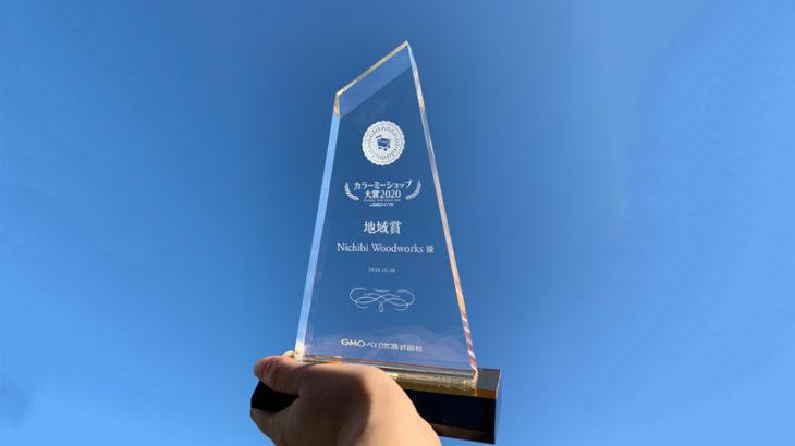 カラーミーショップ大賞2020にて【地域賞】を受賞しました