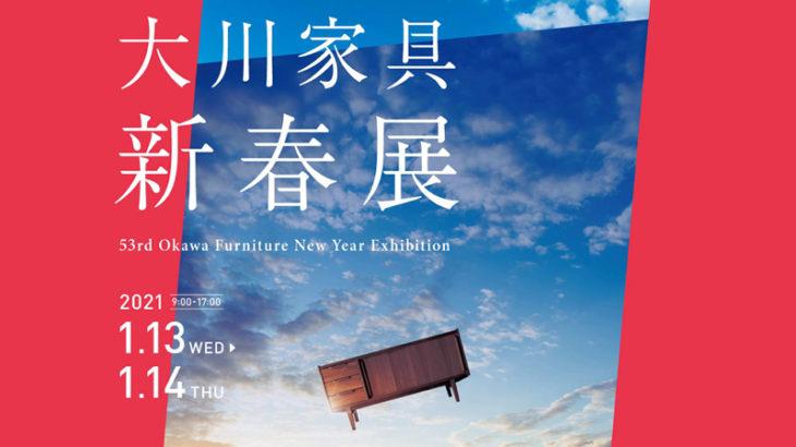 1/13(水)~1/14(木) 第53回大川家具新春展 出展のおしらせ