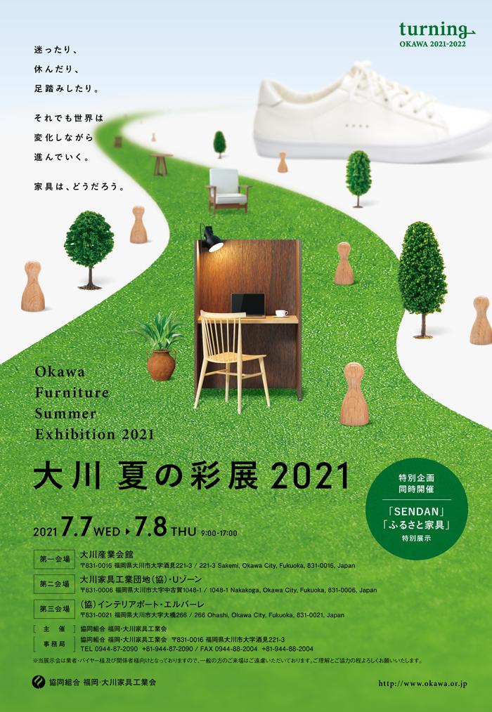大川夏の彩展2021