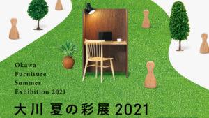 7/7(水)~7/8(木) 大川夏の彩展2021 出展のおしらせ